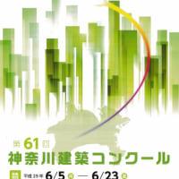 第61回神奈川建築コンクール作品募集(2017/6/13)