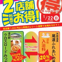 道の駅有難うDAY & 温泉「夫婦の日」 コラボ企画第一弾!!