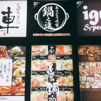 東京居酒屋紀行 - 渋谷『あくとり代官 鍋之進』