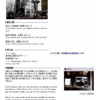 第34回 隅田川の橋を巡るたび「船旅」  古河・上尾カルチャーセンター「お江戸巡り1⑩」