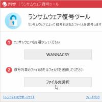 「WannaCry」に対応したトレンドマイクロ製の「ランサムウェア ファイル復号ツール」