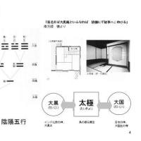 「寺子屋素読ノ会」5/12(金)講座予定。