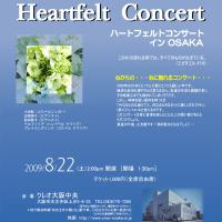 ハートフェルト コンサートインOSAKA  公演 ご案内