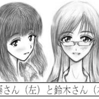 『佐藤さんと鈴木さん』