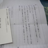 手紙、、、で