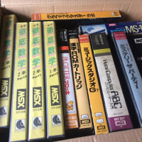 MSXソフトを片付け中(収拾ついてない)(6/22)