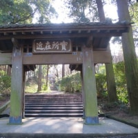 鎌倉を知る ーー 浄智寺 ーー