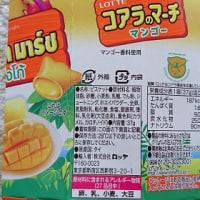 お菓子:コアラのマーチ マンゴー味