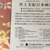 井上美紀日本画展