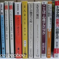 ブックオフ☆2015正月ウルトラセールの戦利品♪