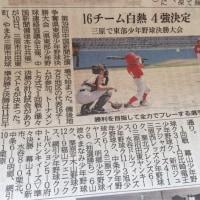 第39回中国新聞社旗争奪県東部少年野球決勝大会