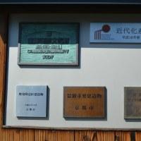 まち歩き伏0359  松本酒造
