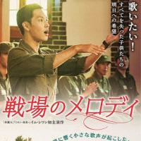 「戦場のメロディ」なりは朝鮮の 戦争と孤児イム・シワン主演