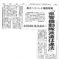 千葉県警の沖縄派遣監査請求へ