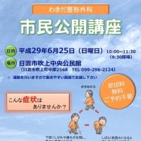 6月25日(10:00-11:30)に日置市吹上中央公民館にて、市民公開講座を開催します。