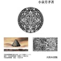 超古代文明411A「かぐや姫は宇宙人」超名物 和尚に聞く! 宇宙UFO/ET、ガン封じ