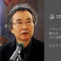 2月12日   フランス大使館の谷口ジロー先生追悼コメント