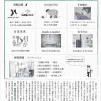 御所駅前「2日間だけのオープンシャッター」/5月27日(土)・28日(日)開催!(2017 Topic)