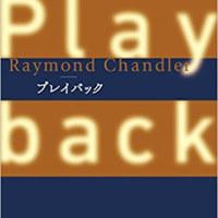 「プレイバック」 レイモンド・チャンドラー著 村上春樹訳 早川書房