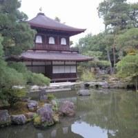 72アチャコちゃんの京都日誌 慈照寺(銀閣寺)