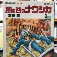 風の谷のナウシカ 1 (アニメージュコミックスワイド判) 久しぶりに読む。