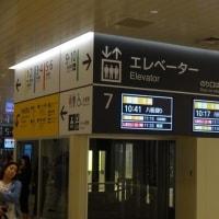 新しいJR千葉駅
