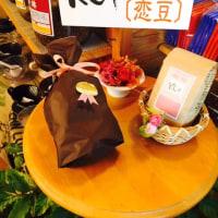 告白のブレンド 〔 恋 豆 〕 再登場!!