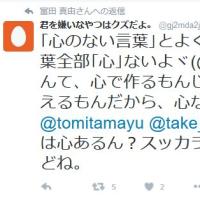 【ブーメラン】アイドル冨田真由さん殺害の岩崎友宏