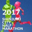 新宿シティハーフマラソン2017/明治神宮野球場