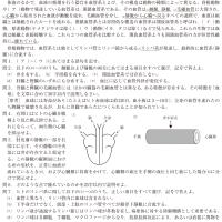 慶応大学・医学部・生物 1