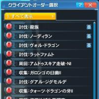 【PSO2】デイリーオーダー8/28