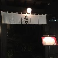 会津若松「籠太」