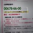 7/26・・・ひるおび!プレゼント(本日深夜0時まで)