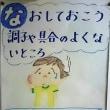 夏休みを前に…~保健室からのメッセージ~
