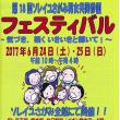 ■第18回橋本ソレイユフェスティバル■