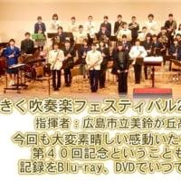 さえきく吹奏楽フェスティバル2017 前回のCD化に続き、Blu-ray&DVDも第40回記念で制作も3部作!