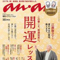 アンアン 2017年4月5日号 雑誌 予約情報 開運レッスン 発売日:3月29日