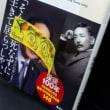 姜尚中著「漱石のことば」を読んで。