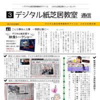 デジタル紙芝居教室通信 3月号