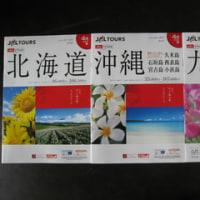 4月からの北海道・沖縄・九州