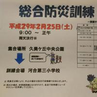 河合町総合防災訓練の日