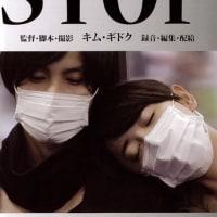 横浜シネマ・ジャック&ベティ Stop【監督】キム・ギドク