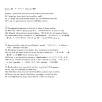 Lesson 11 ワーク解答