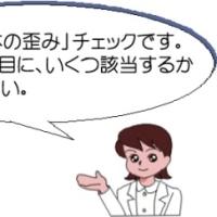 「身体の歪み」簡単チェック