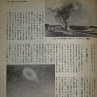 「UFOと宇宙」1977.6月号より