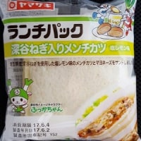 ランチパックシリーズ     -  深谷ねぎ入りメンチカツ(塩レモン味)-