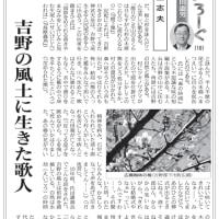 奈良ものろーぐ(10)前登志夫/吉野の風土に生きた歌人