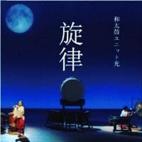 和太鼓ユニット光ニューアルバムCD〜旋律 オンラインにて配信、発売開始