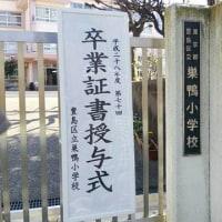 本日の第二弾 ~区立小学校の卒業式~