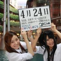 4月24日(月)植物学の日、日本ダービー記念日、曇ってるよ。(^_-)-☆